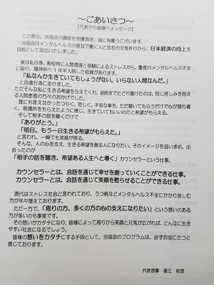 カウンセラー養成講座.jpg