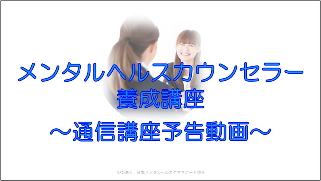 メンタルヘルスカウンセラー養成講座 通信講座予告動画.jpg