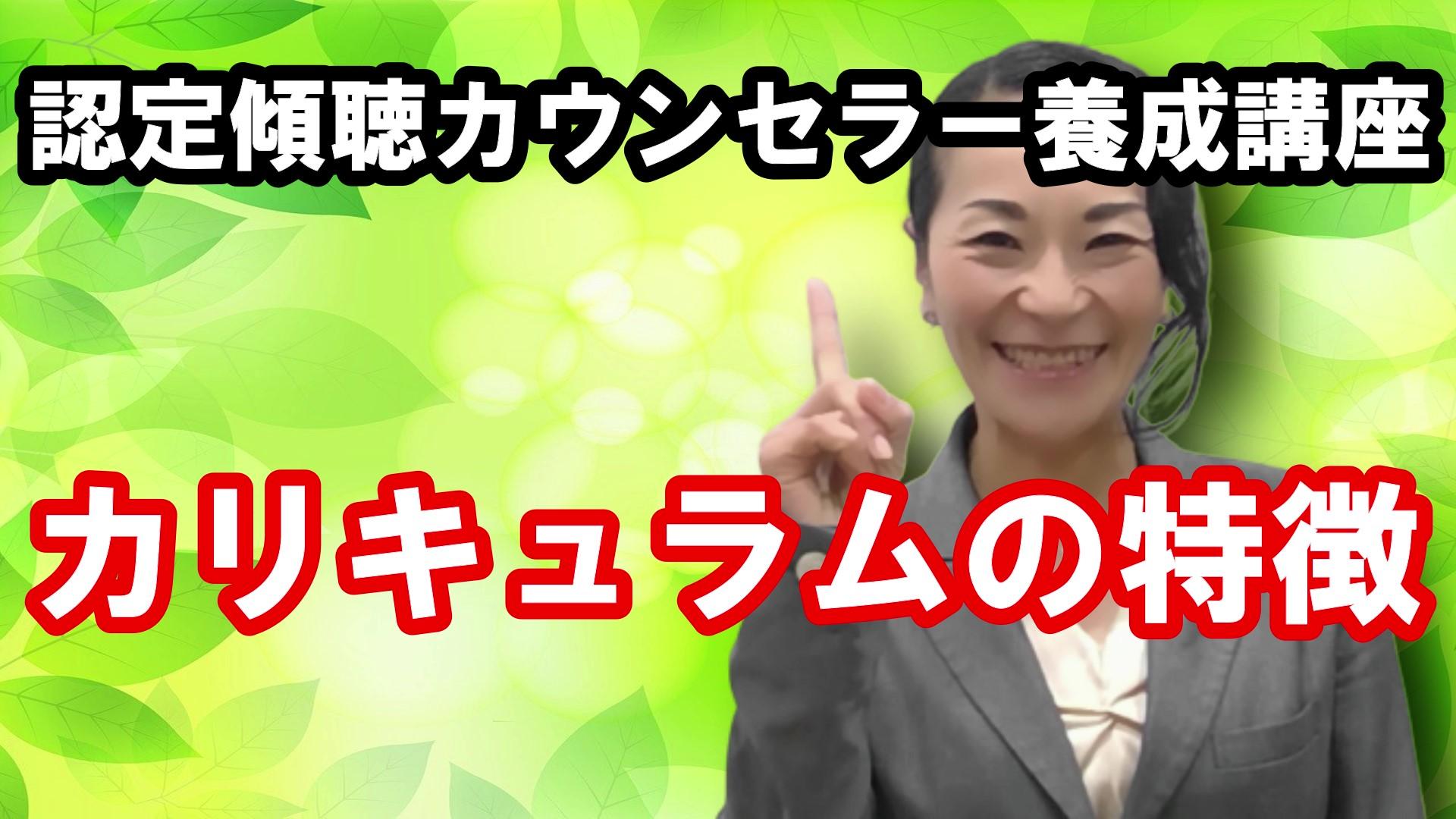 傾聴カウンセラー養成講座 ビデオ_Moment.jpg