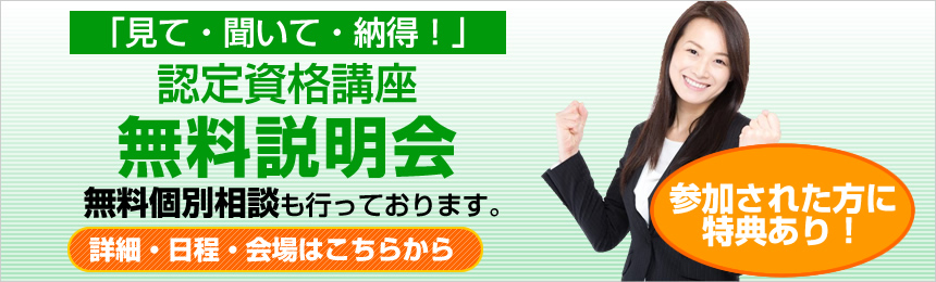 無料説明会バナー.jpg