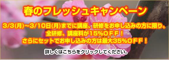 日本メンタルヘルスケアサポート協会春のフレッシュキャンペーン